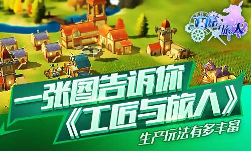 一张图告诉你 《工匠与旅人》生产玩法有多丰富