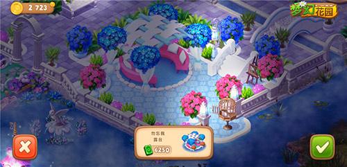 图6:《梦幻花园》圣托里尼皮肤——勿忘我露台.jpg