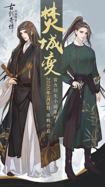 《古剑奇谭OL》官方衍生小说系列《焚城变》已开始连载