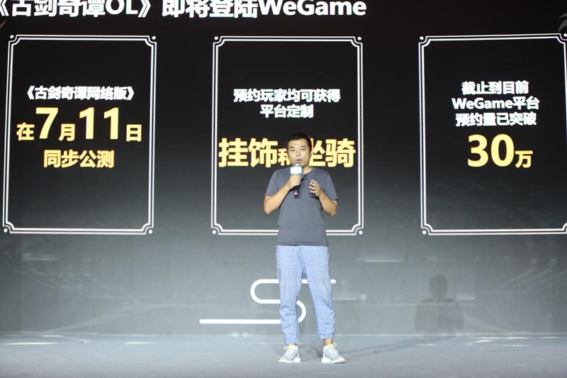 图017腾讯WeGame产品总监王伟光先生-(2).jpg