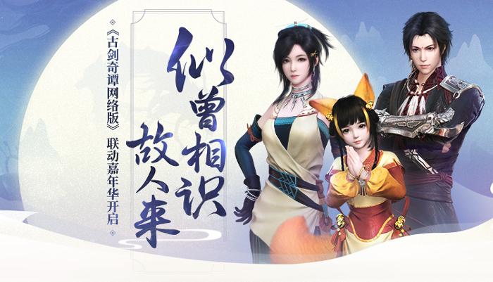 图011《古剑奇谭网络版》将复刻《古剑奇谭》百里屠苏、风晴雪和襄铃的角色服装.jpg
