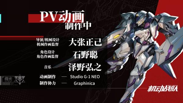 图3《机动战队》pv动画制作中.jpg