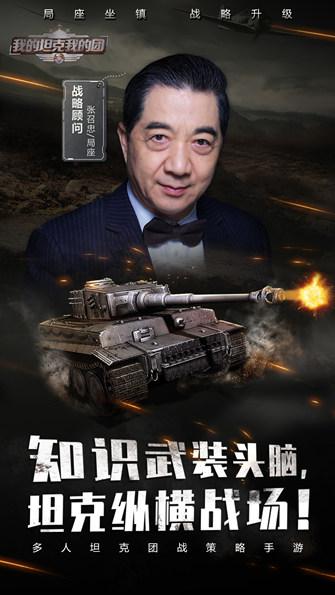 """《我的坦克我的团》首席军事战略顾问""""局座""""张召忠正式登场!"""