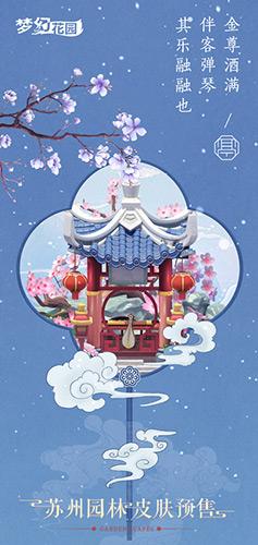 图3:《梦幻花园》苏州园林皮肤预售.jpg
