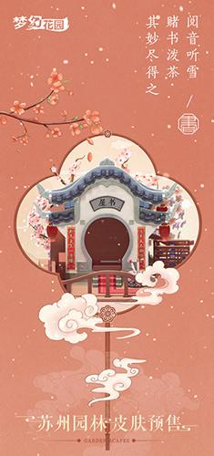 图5:《梦幻花园》苏州园林皮肤预售.jpg