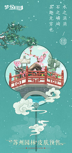图4:《梦幻花园》苏州园林皮肤预售.jpg