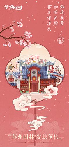 图2:《梦幻花园》苏州园林皮肤预售.jpg