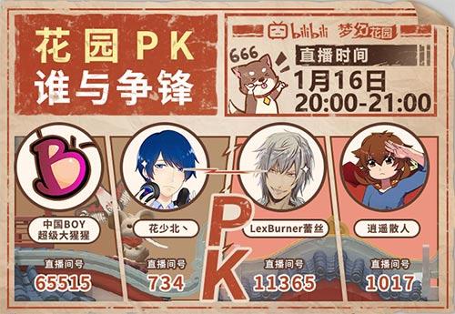 图1:《梦幻花园》up主直播宣传海报.jpg
