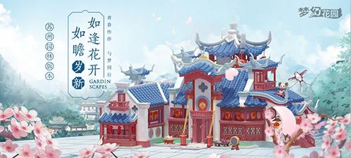 图2:《梦幻花园》苏州园林版本上线.jpg
