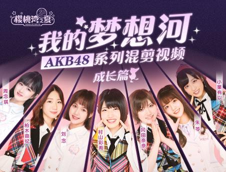AKB48饭制《我的梦想河》 我们终将闪耀