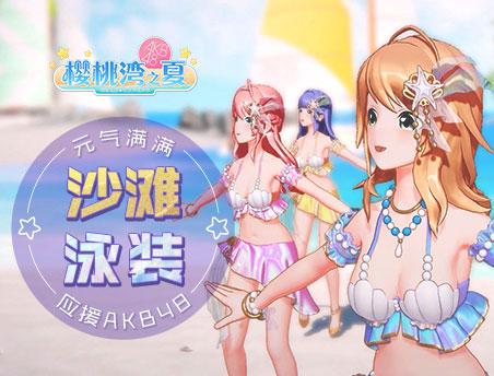 《樱桃湾之夏》元气沙滩PV