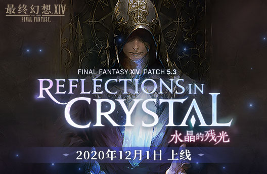 """《最终幻想14》国服5.3""""水晶的残光""""12月1日上线"""