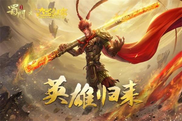 《蜀门手游》3周年嘉年华 祝福时刻