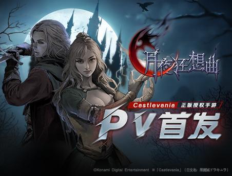 【月夜狂想曲】Castlevania正版授权手游开启预约