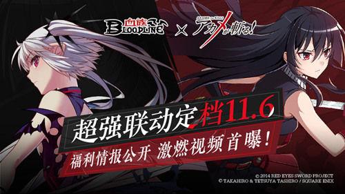 【斩!赤红之瞳回归】血族手游联动盛典11月6日开启!
