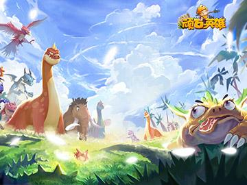 石器正版授权《顽石英雄》12月1日全平台首发!