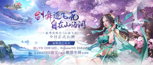 图001剑舞逐飞花-自在山海间-(2).jpg